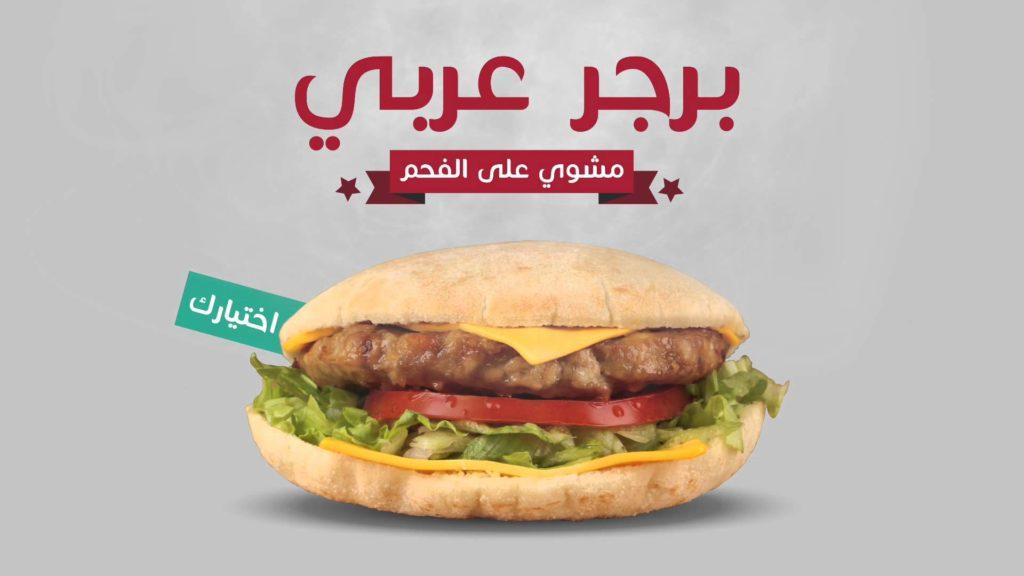 burger arabia tazaj 5 juillet 2016 food