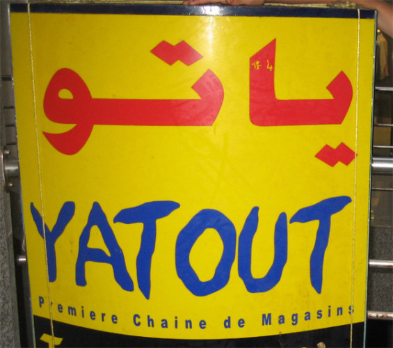 Promotion catalogue yatout