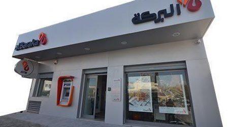Al Baraka Bank : faut-il craindre un Samir bis?