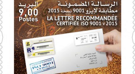 Barid Al-Maghrib obtient la certification  de l'activité courrier recommandé et lance un timbre-poste spécial pour l'occasion