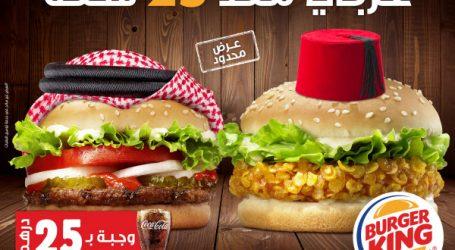 A l'occasion de ses 25 ans d'existence dans la région MENA, Burger King lance une offre promotionnelle à 25 dhs seulement !