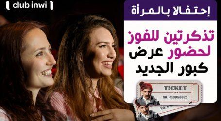 Pour 8 mars, inwi célèbre la femme marocaine sous le signe du sourire et de la bonne humeur