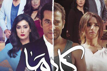 Avant-première du film égyptien «KARMA» – Mardi 3 juillet – Megarama Casablanca
