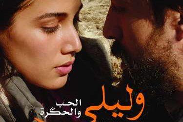 Volubilis … sortie nationale du 4ème long métrage de Faouzi Bensaidi