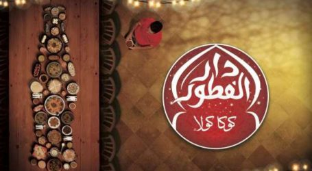 Coca-Cola Maroc :  Bilan de la 16ème édition de l'opération Dar Lftour