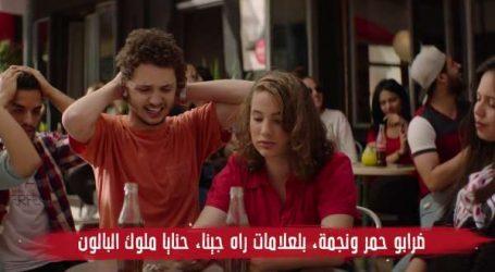 Coca-Cola produit une chanson pour encourager les Lions de l'Atlas (Vidéo)