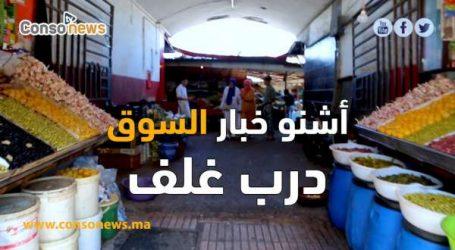 أشنو خبار السوق : جولة في سوق درب غلف