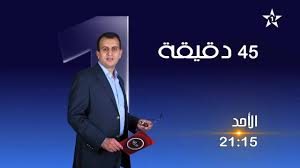Médias:Al Aoula lance sa nouvelle programmation