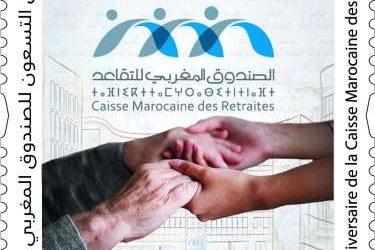 Barid Al-Maghrib lance un timbre-poste commémoratif du  90ème anniversaire de la Caisse Marocaine des Retraites